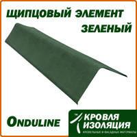 Ондулин (Onduline) щипцовый элемент, зеленый