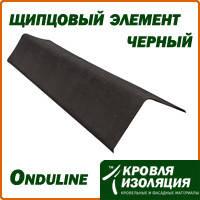 Ондулин (Onduline) щипцовый элемент, черный