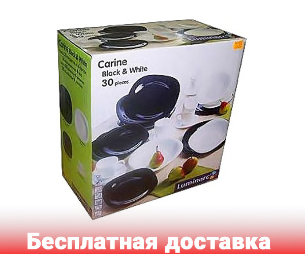 Столовый сервиз Luminarc Carine Black/White 30 пред D2382
