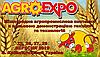 Международная выставка AgroExpo 2019 в г. Кропивницкий.