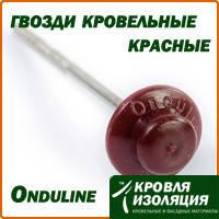 Ондулин (Onduline) гвозди кровельные, красные