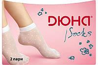 Белые капроновые носки Дюна с рисунком (2 пары.)