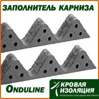 Ондулин (Onduline) заполнитель карниза универсальный