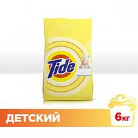 Стиральный порошок Tide Детский (6 килограмм)