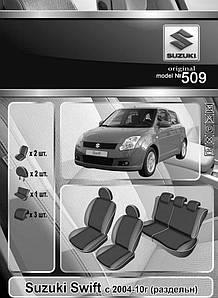 Чехлы на сидения Suzuki Swift 2004-10 (раздельн) Elegant Classic