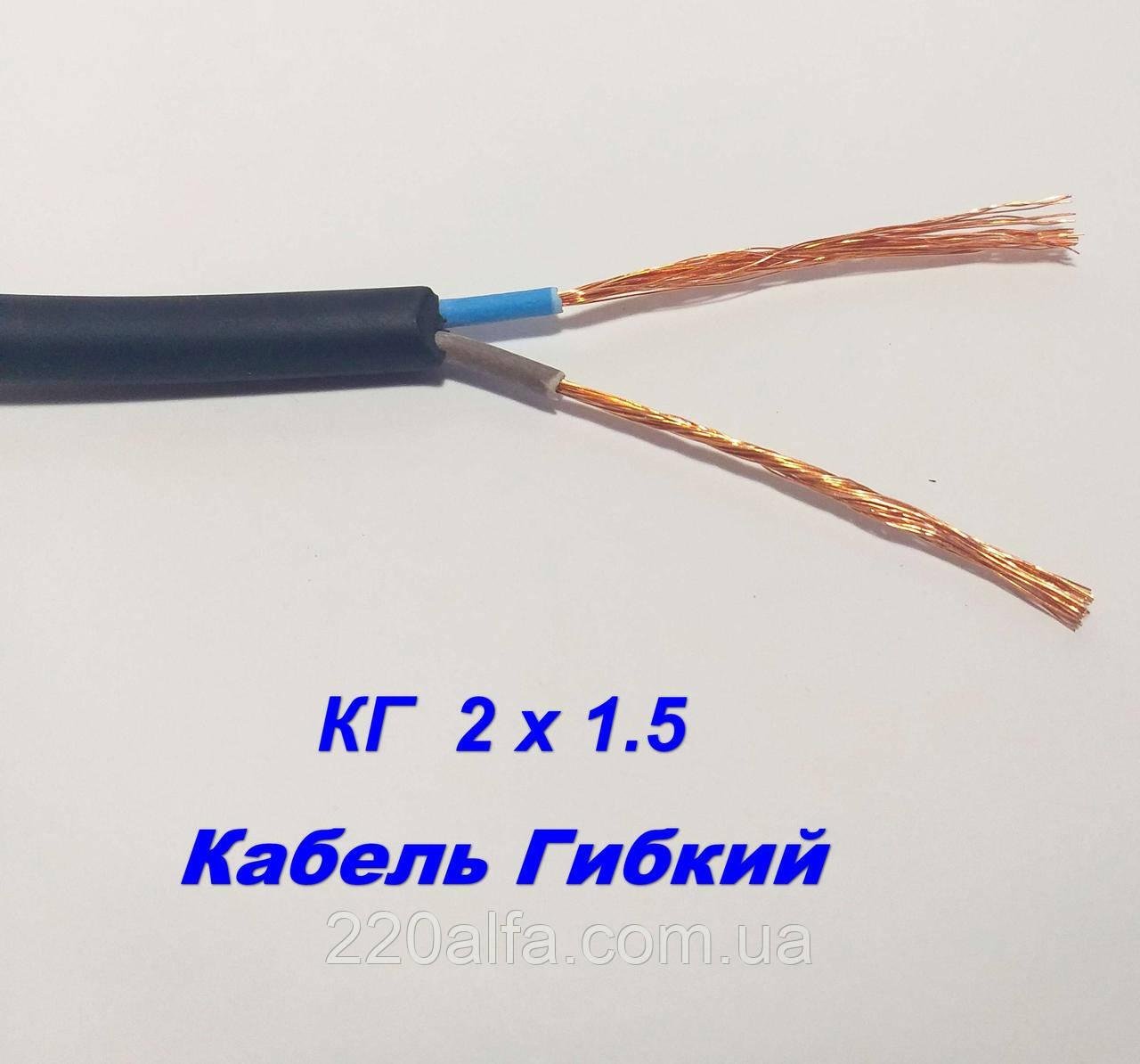 Медный кабель гибкий в резине КГ 2х 1.5 полноценное сечение.