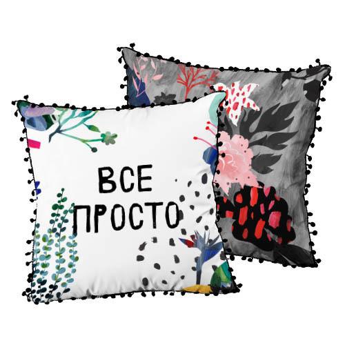 Подушка декоративная с помпонами Все просто 45х45 см (45ISP_URB003)