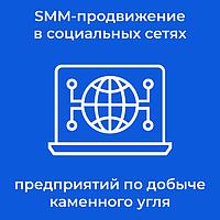 Интернет SMM-продвижение в социальных сетях предприятий по добыче каменного угля