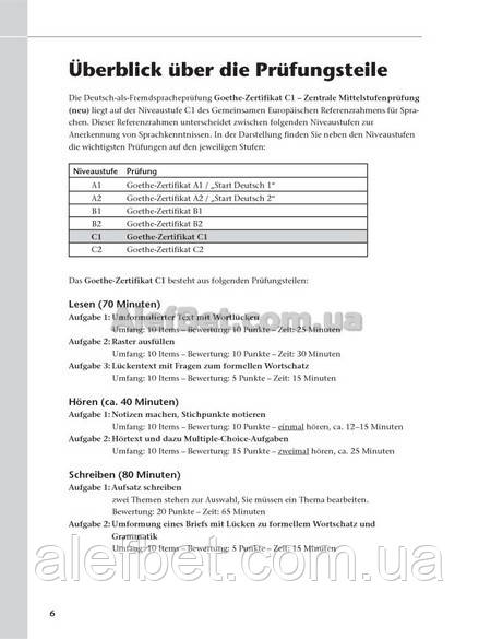 немецкий язык подготовка к экзамену Fit Fürs Goethe Zertifikat C1