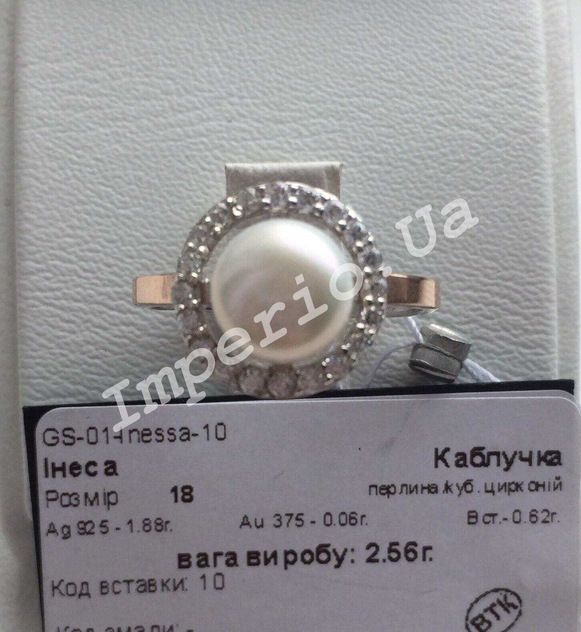 Серебряное кольцо с элементами золота ИНЕССА