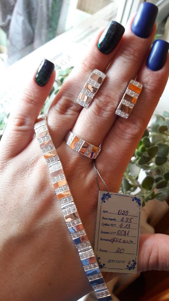Серебряное кольцо и серьги с напайками золота