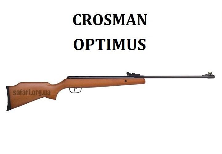 Пневматическая винтовка Crosman Optimus