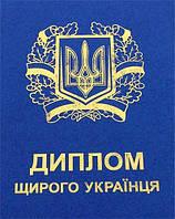 Диплом-прикол Щирого українця прR5822
