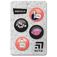 Значки Kite School набор 4шт SC19-2901-2