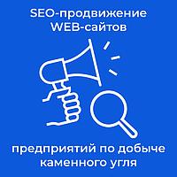 Интернет SEO-продвижение WEB-сайтов предприятий по добыче каменного угля