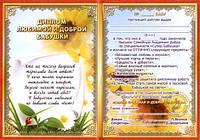 """Диплом-прикол """"Любимой и доброй бабушки"""" прDS14"""