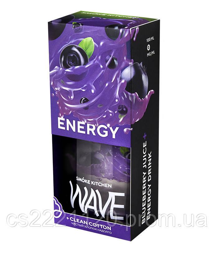 Smoke Kitchen Wave Energy (3 мг\мл) 100 мл.