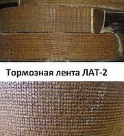 Тормозная лента ЛАТ-2 50*4 ГОСТ 1198-93