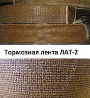 Тормозная лента ЛАТ-2 120*6 ГОСТ 1198-93
