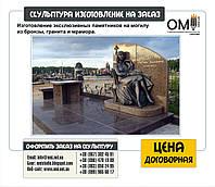 Элитные памятники, мемориальные комплексы под заказ
