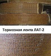 Тормозная лента ЛАТ-2 100*10 ГОСТ 1198-93