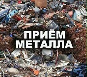 Покупаем в г. Запорожье (Цветной металл, старое бытовое оборудование, рабочие и не рабочие авто).