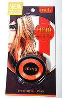 Мел для волос Meis orange