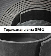 Тормозная лента ЭМ-1 80*5 ГОСТ 15960-79