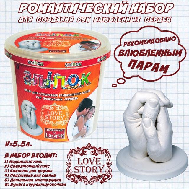 """Романтический набор для слепки рук Влюбленных 3D Набор """"Love Story""""."""