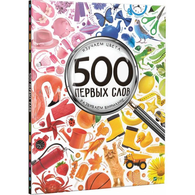 Детская книга Изучаем цвета 500 первых слов Развиваем внимание Жученко Мария