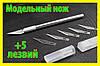 Макетный нож + 5 лезвия модельный нож цанговый зажим хобби моделирование цанга