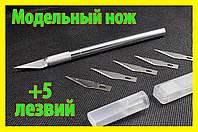 Макетный нож + 5 лезвия модельный нож цанговый зажим хобби моделирование цанга, фото 1