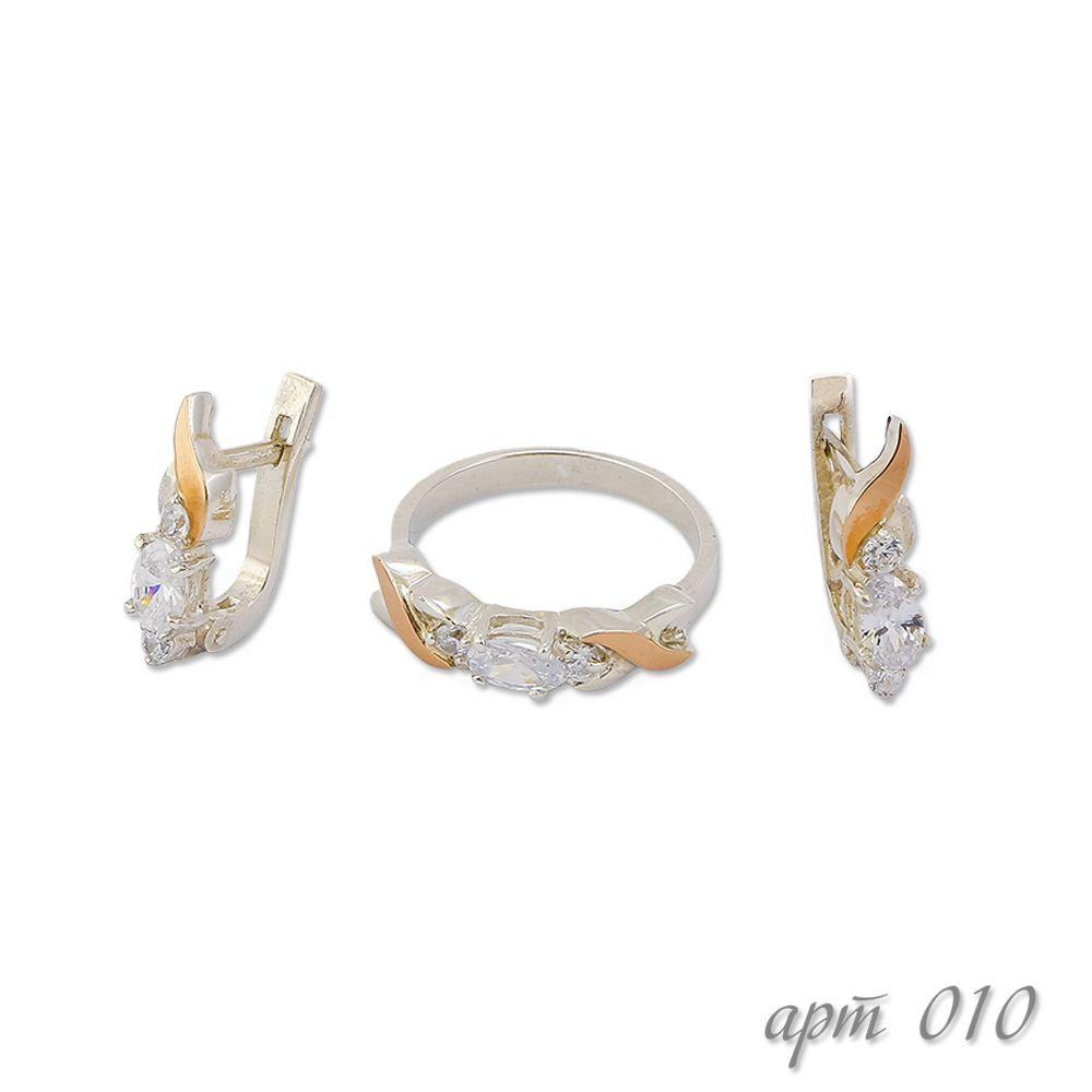 Серебряный гарнитур с золотыми накладками 010
