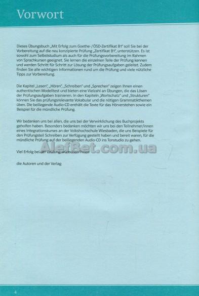 немецкий язык подготовка к экзамену Mit Erfolg Zum Goethe ösd