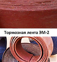 Лента тормозная ЭМ-2 (ЭМ-К) 120*8 ГОСТ 15960-79