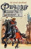 Ричард Длинные Руки-13-пфальцграф