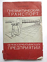 Пневматический транспорт деревообрабатывающих предприятий Г.Ф.Козориз