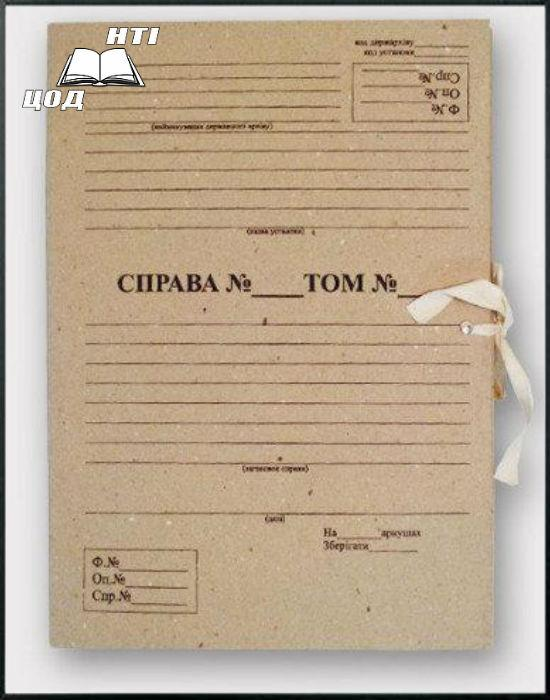Папка архивная с завязками  с титульной страницей, высота корешка 20 мм