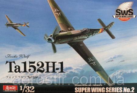 Focke-Wulf Ta 152H-1 1/32 Zoukei-Mura SWS 32-02