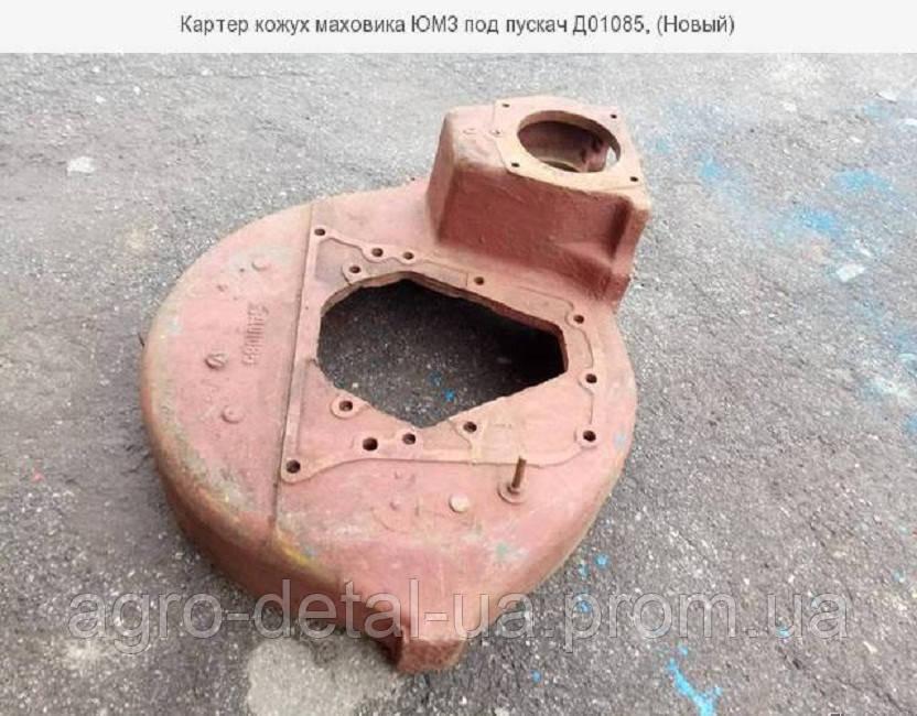 Картер маховика 36-1002312-В2 под ПД (пусковой двигатель) двигателя Д 65 трактора ЮМЗ