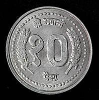 Монета Непала 10 пайс 1999 г.