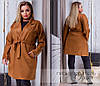 Модное женское пальто замшевое большой размер