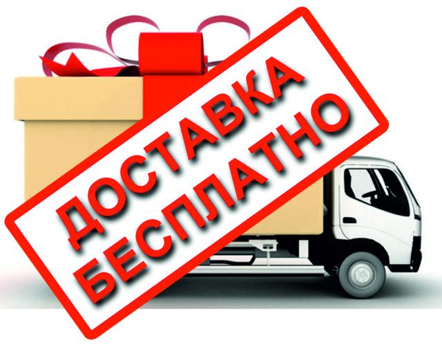 Доставка по Украине бесплатно
