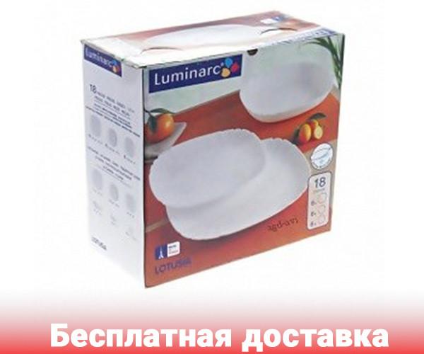 Столовый сервиз Luminarc Lotusia 18 пред Н3527