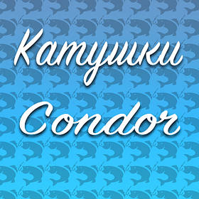 Катушки Condor