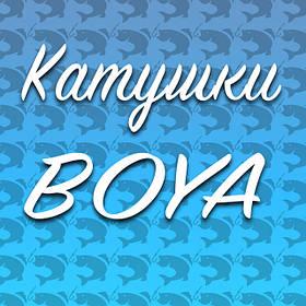 Катушки Boya
