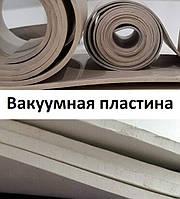 Вакуумная пластина толщ. 3 мм ТУ 38 105116-81