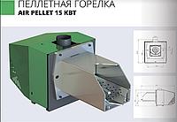 Пеллетная горелка AIR Pellet 15 (5-15 кВт) контроллер и шнек в комплекте