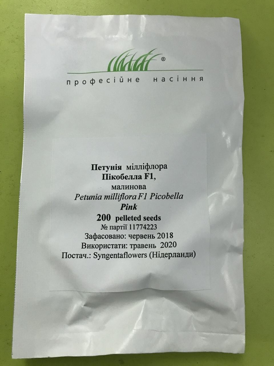 ПС Петуния Пикобелла F1 малиновая 200 шт  Профессиональные семена  34793