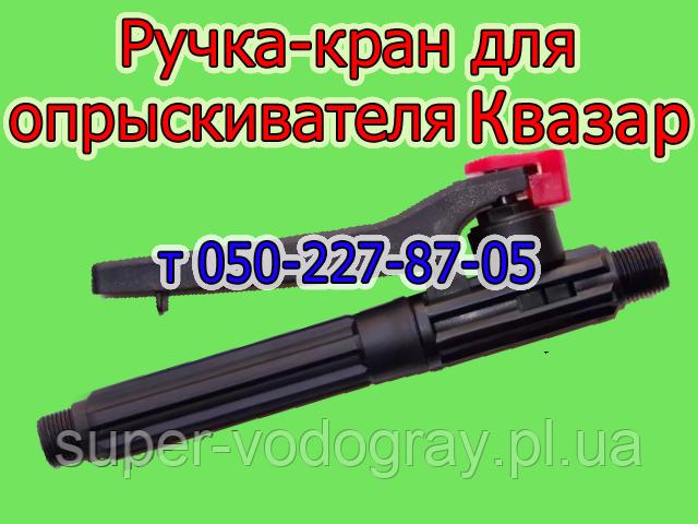 Ручка-кран для обприскувача Квазар Оріон-3-8-10-12, Нептун-15